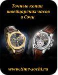 Точные копии швейцарских часов  — роскошь по доступной цене.