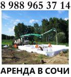 Автобетононасос - услуги г.Сочи