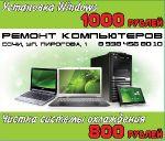 Компьютерная помощь в Сочи