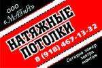 Натяжные потолки в Анапе и Новороссийске
