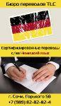 Нотариальный перевод документов с/на немецкий язык