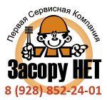 Устранение засоров в Сочи 8-928-852-24-01