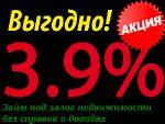 Займ под залог недвижимости под 3,9% по Краснодару и всему Краснодарскому краю