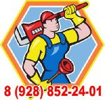 Прочистка канализации в Сочи 8-928-852-24-01