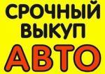 Срочный выкуп авто по высоким ценам в Краснодаре, Краснодарском крае и Сочи.