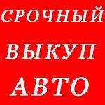 Срочный выкуп любых авто в Краснодаре, Сочи и Краснодарском Крае