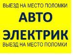 Автоэлектрик в Краснодаре с выездом,автоэлектрик на выезд круглосуточно