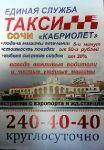 Такси КАБРИОЛЕТ в Сочи
