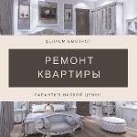 Ремонт квартир в Сочи