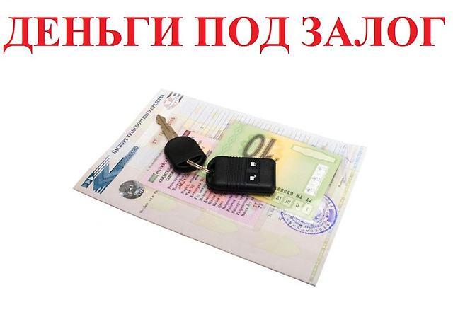 Купить в кредит авто в новороссийске